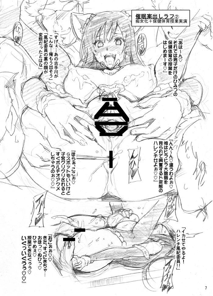 Yuitama Renshuu chou 6