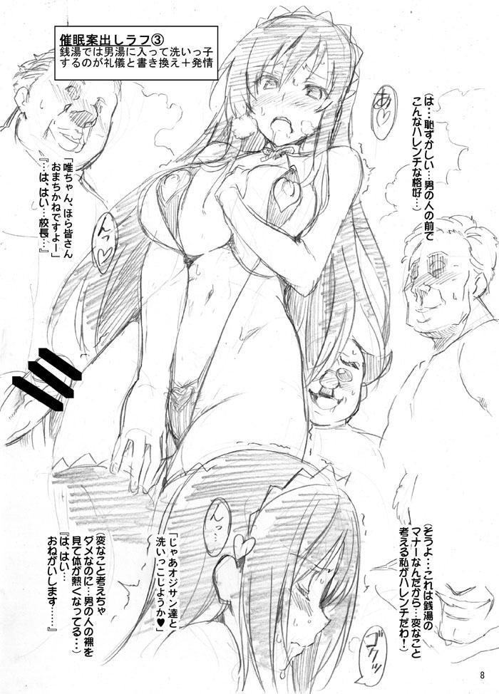Yuitama Renshuu chou 7