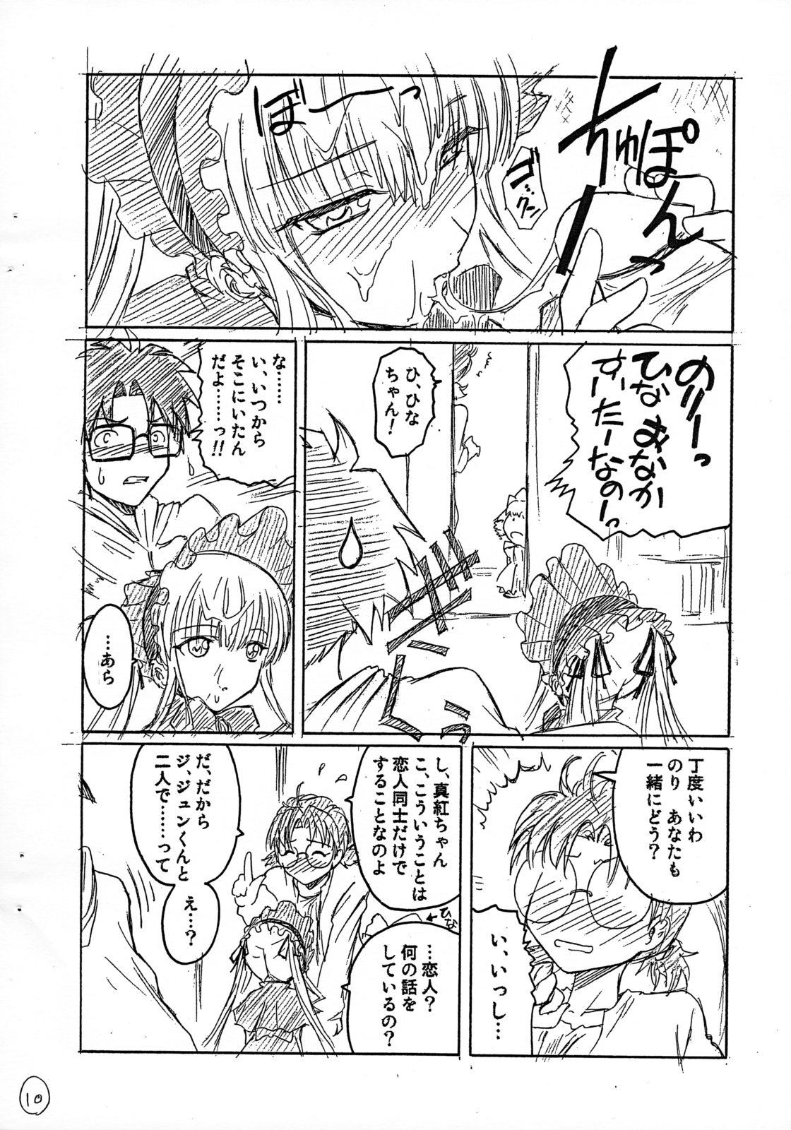 Hon no Omoitsuki 10