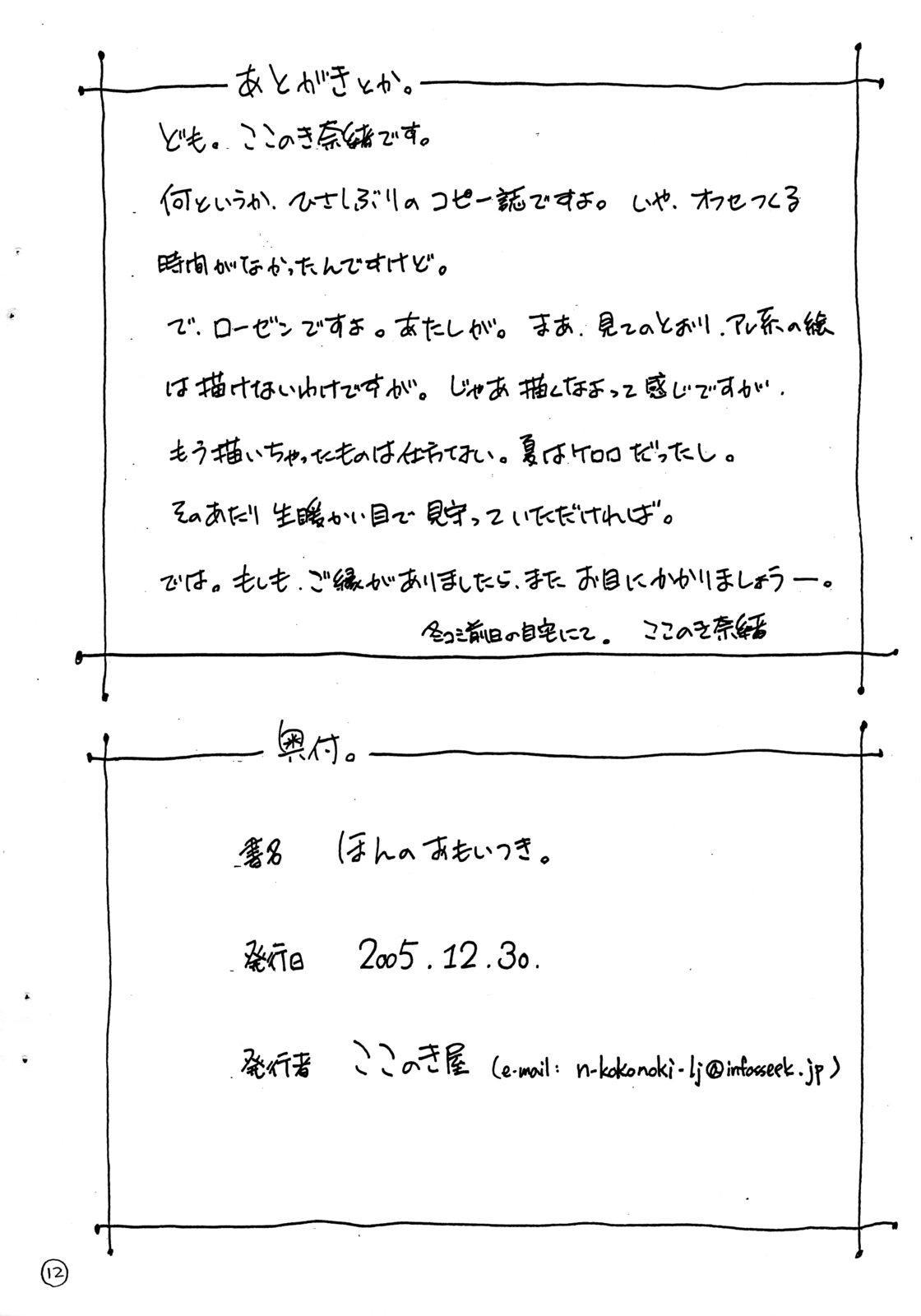 Hon no Omoitsuki 12