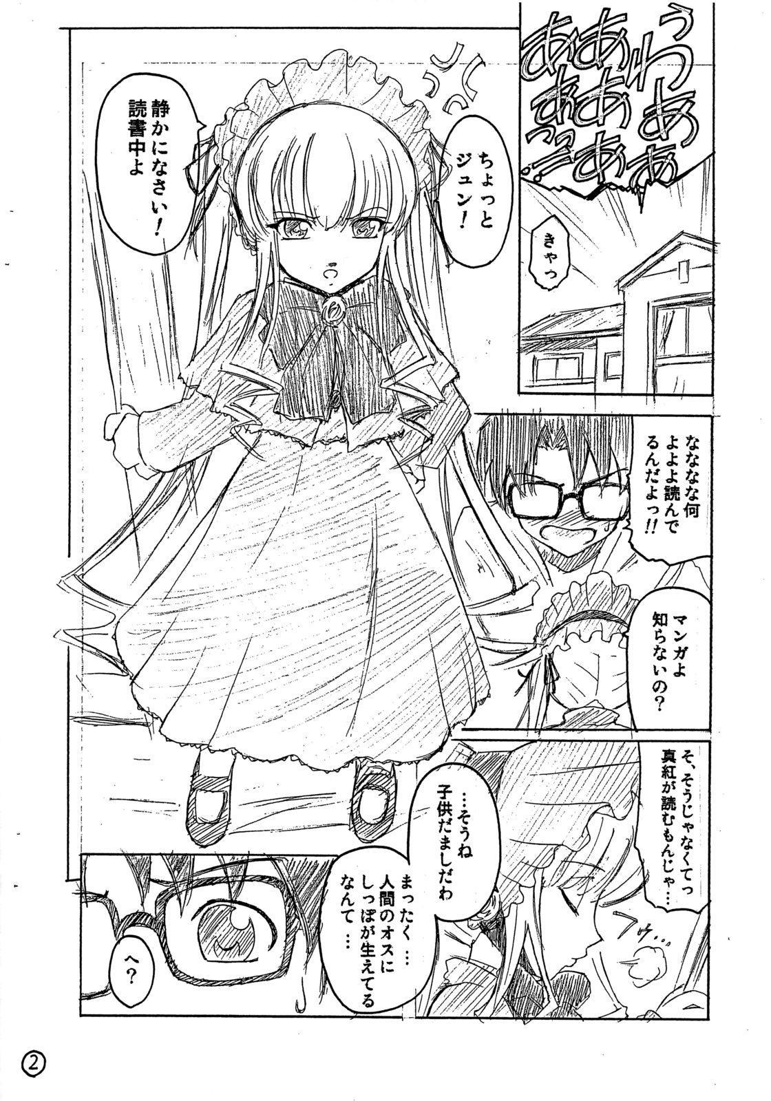 Hon no Omoitsuki 2