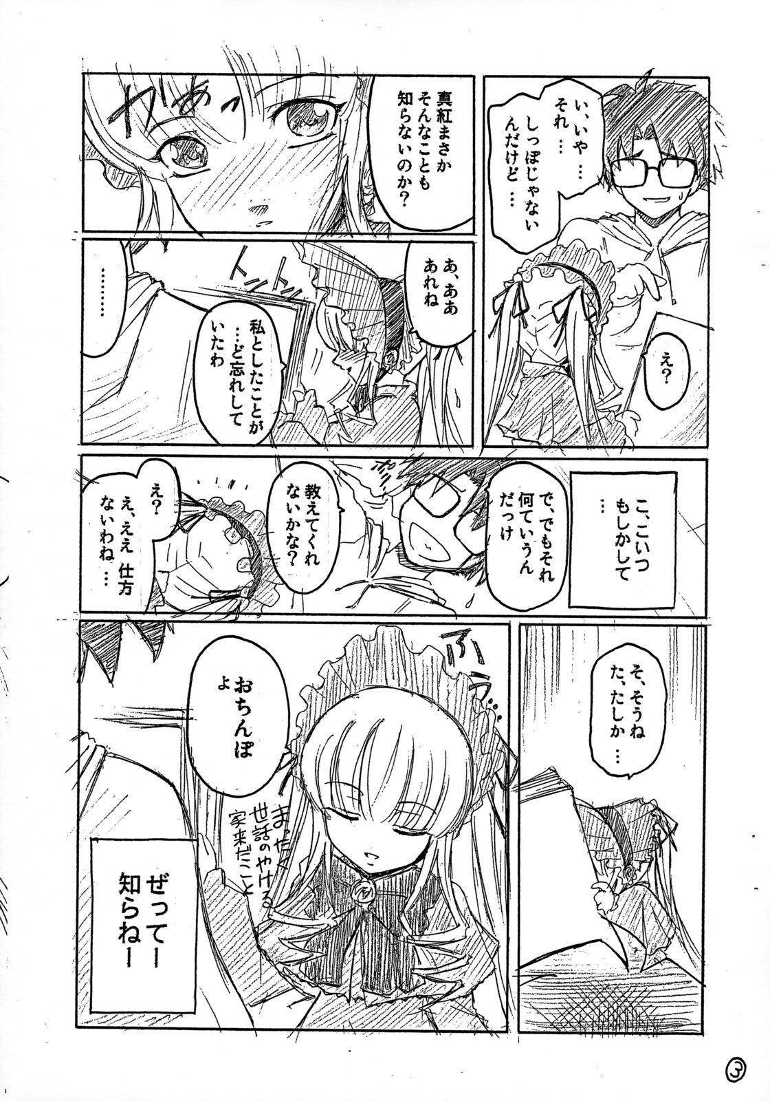 Hon no Omoitsuki 3