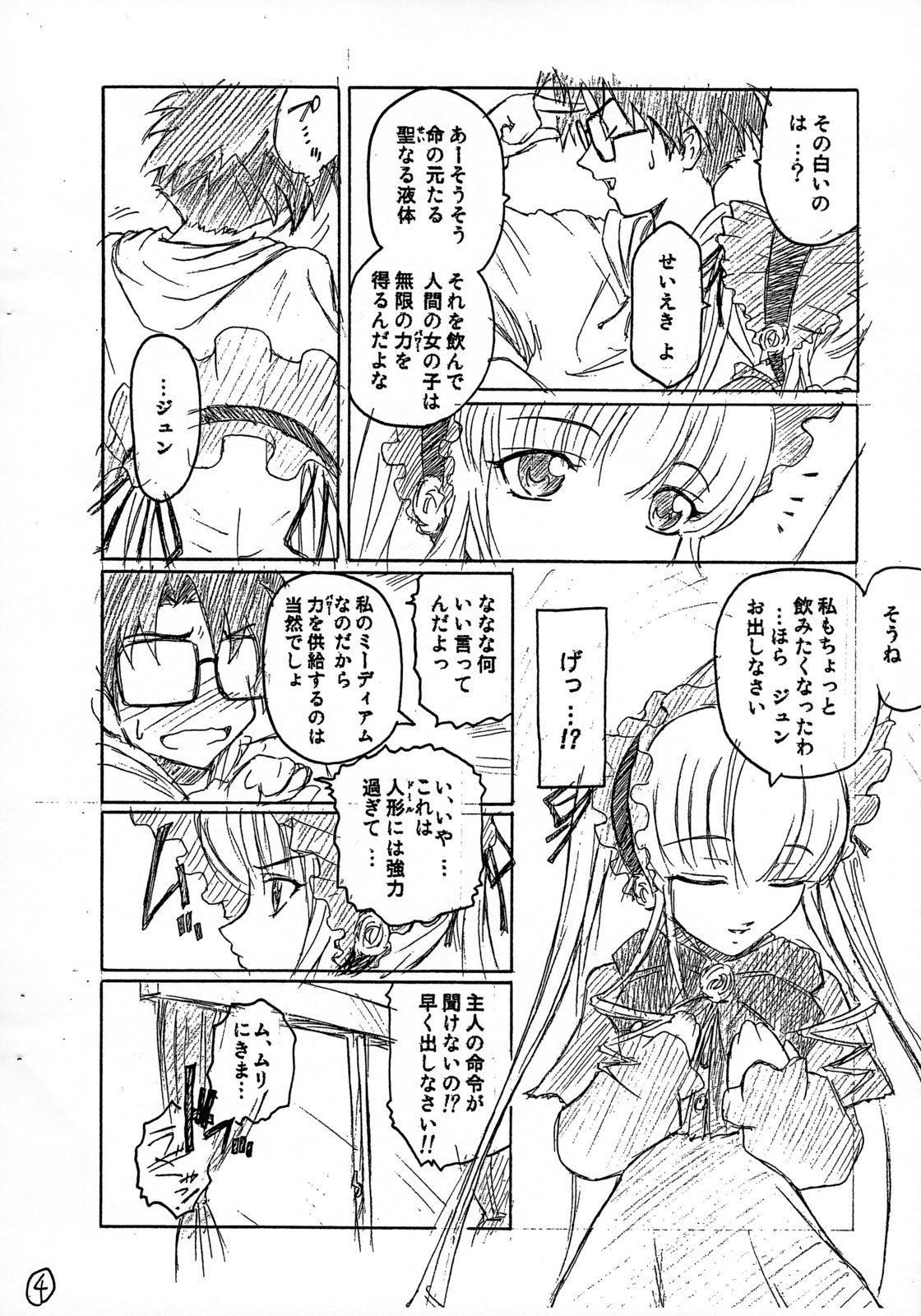 Hon no Omoitsuki 4