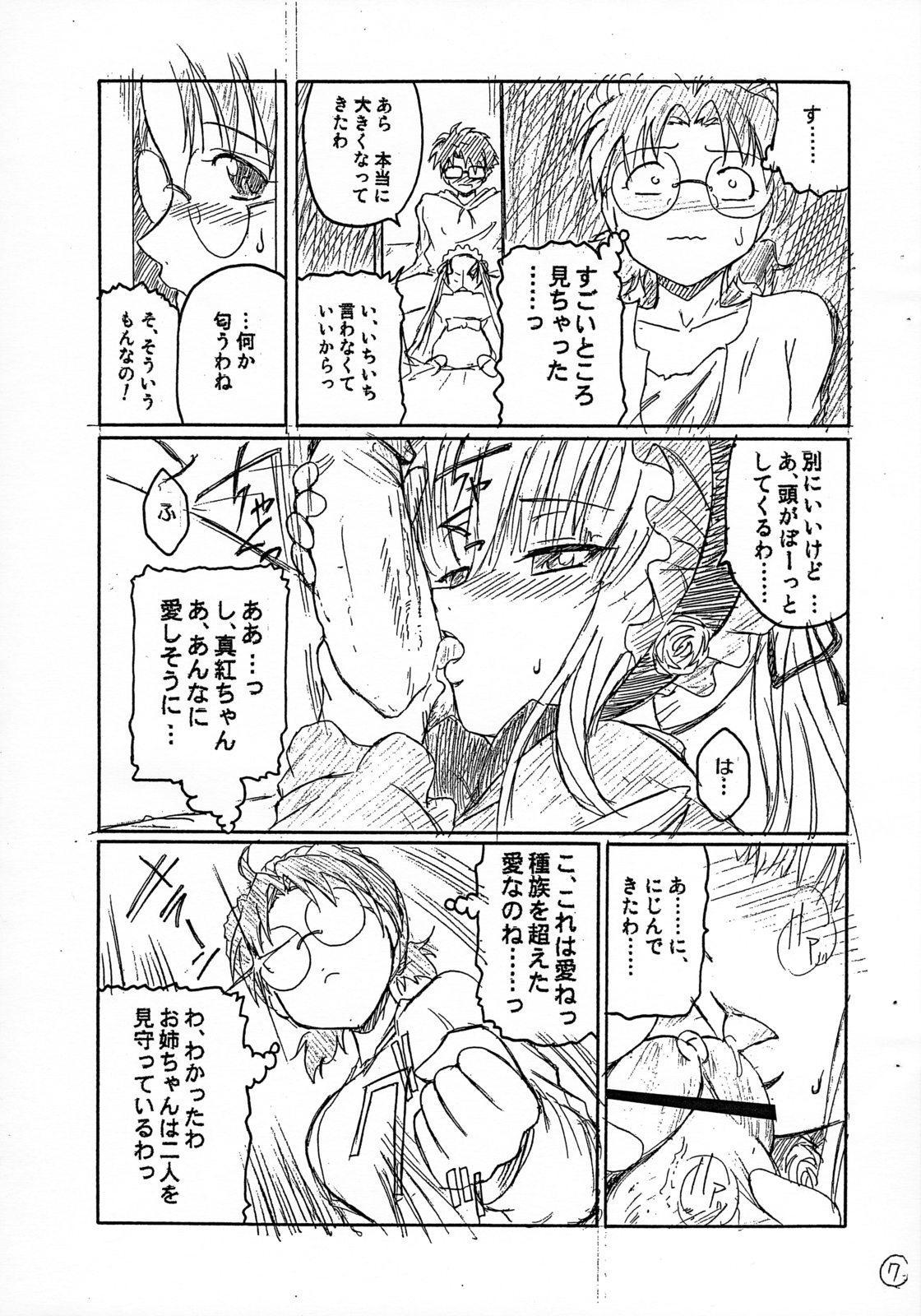 Hon no Omoitsuki 7