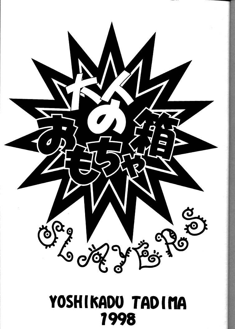 Otona no Omocha Hako 1