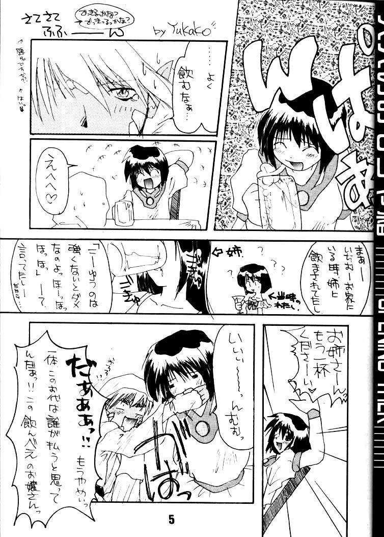 Otona no Omocha Hako 3
