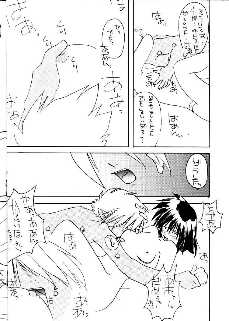 Otona no Omocha Hako 8