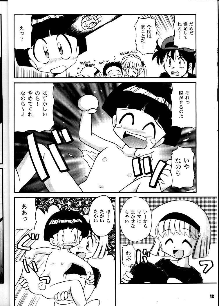 Yamainu Volume.3 10