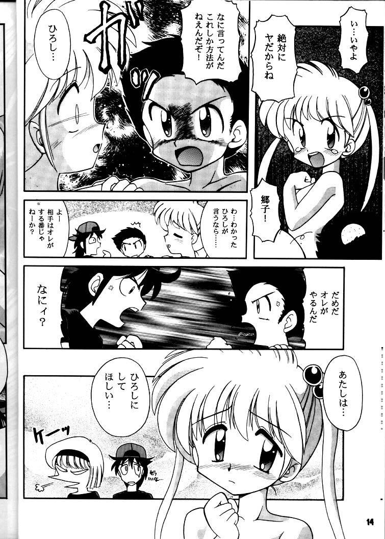 Yamainu Volume.3 12