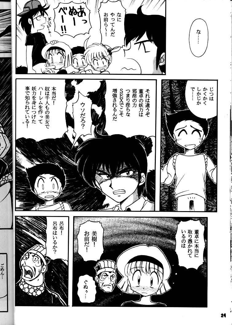 Yamainu Volume.3 22