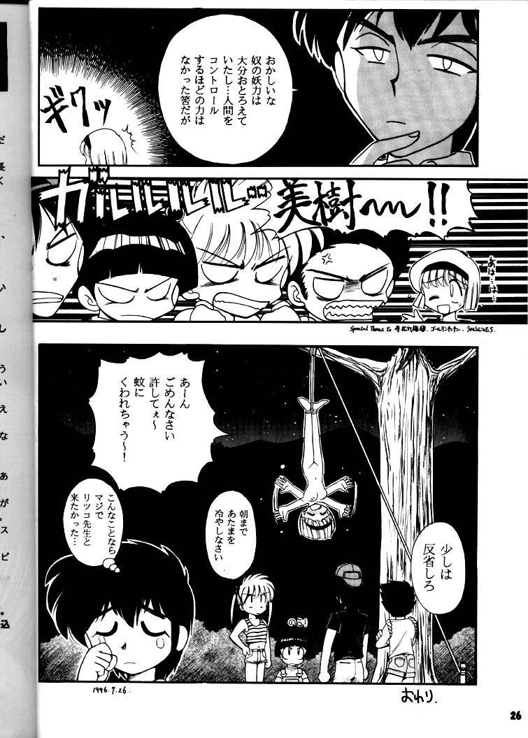 Yamainu Volume.3 24