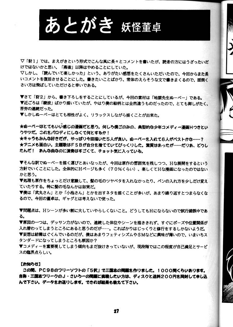 Yamainu Volume.3 25