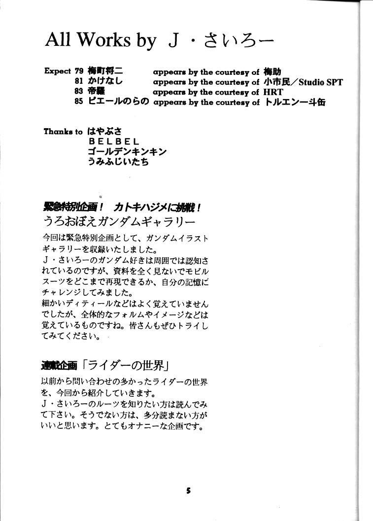 Yamainu Volume.3 3