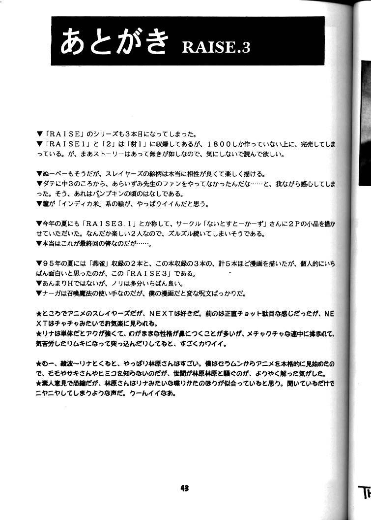 Yamainu Volume.3 41