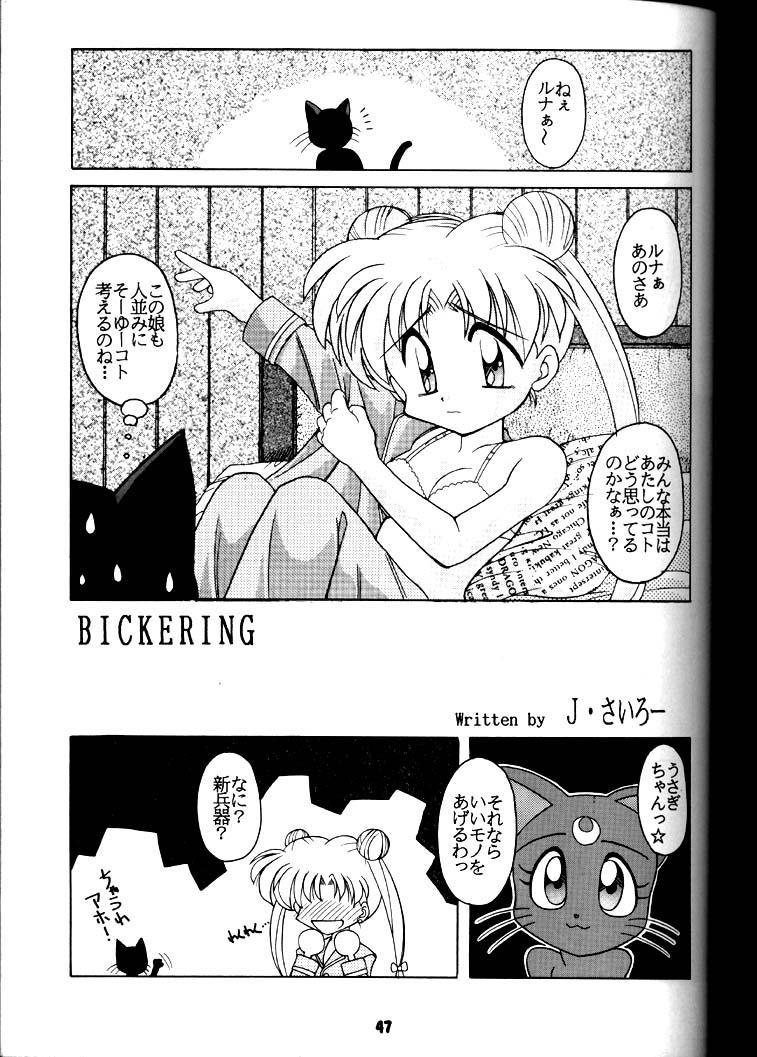 Yamainu Volume.3 45