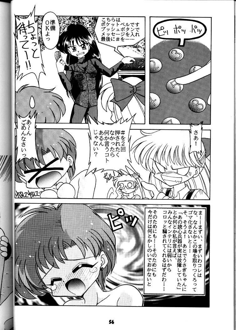 Yamainu Volume.3 54