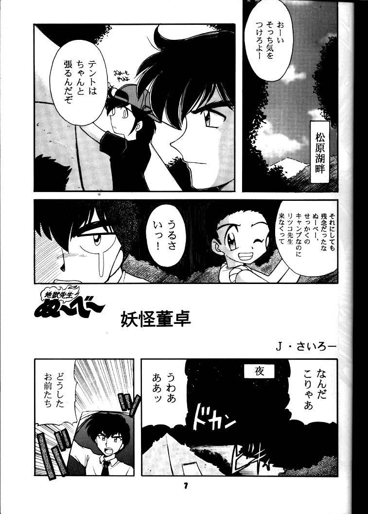 Yamainu Volume.3 5