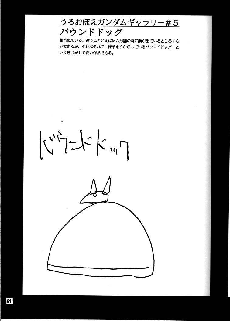 Yamainu Volume.3 59