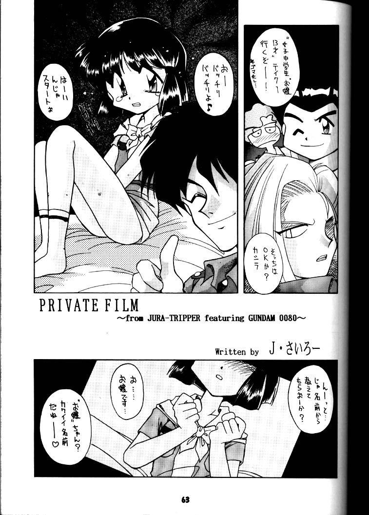 Yamainu Volume.3 61