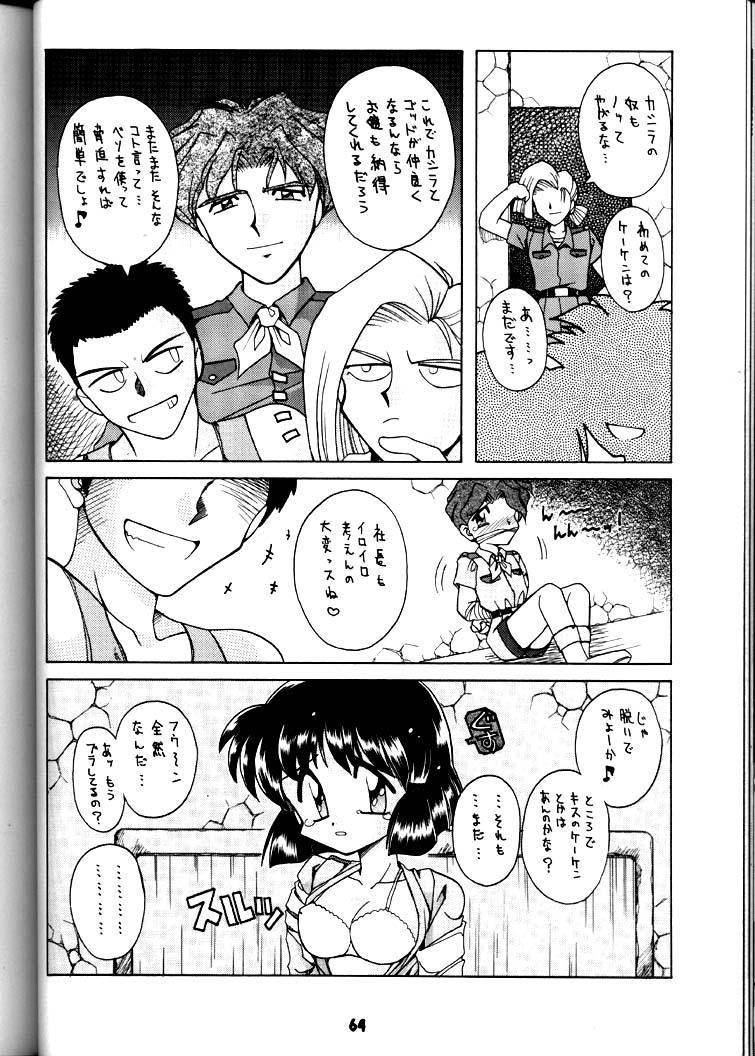 Yamainu Volume.3 62