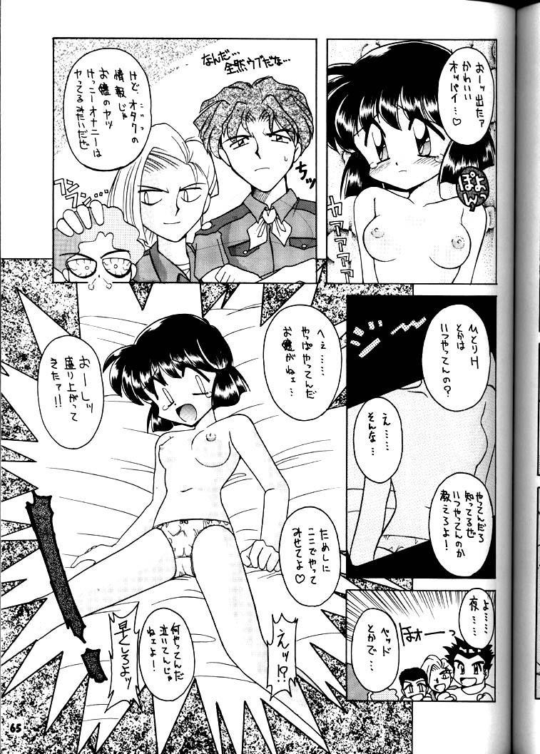Yamainu Volume.3 63