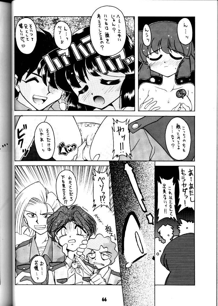 Yamainu Volume.3 64