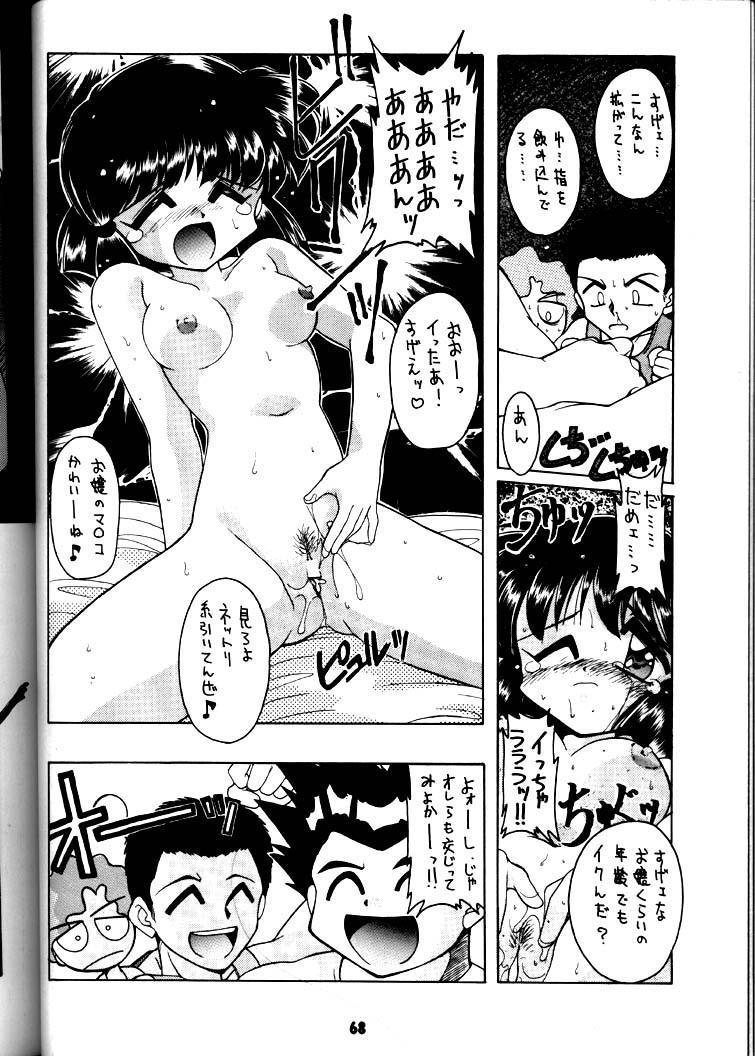Yamainu Volume.3 66