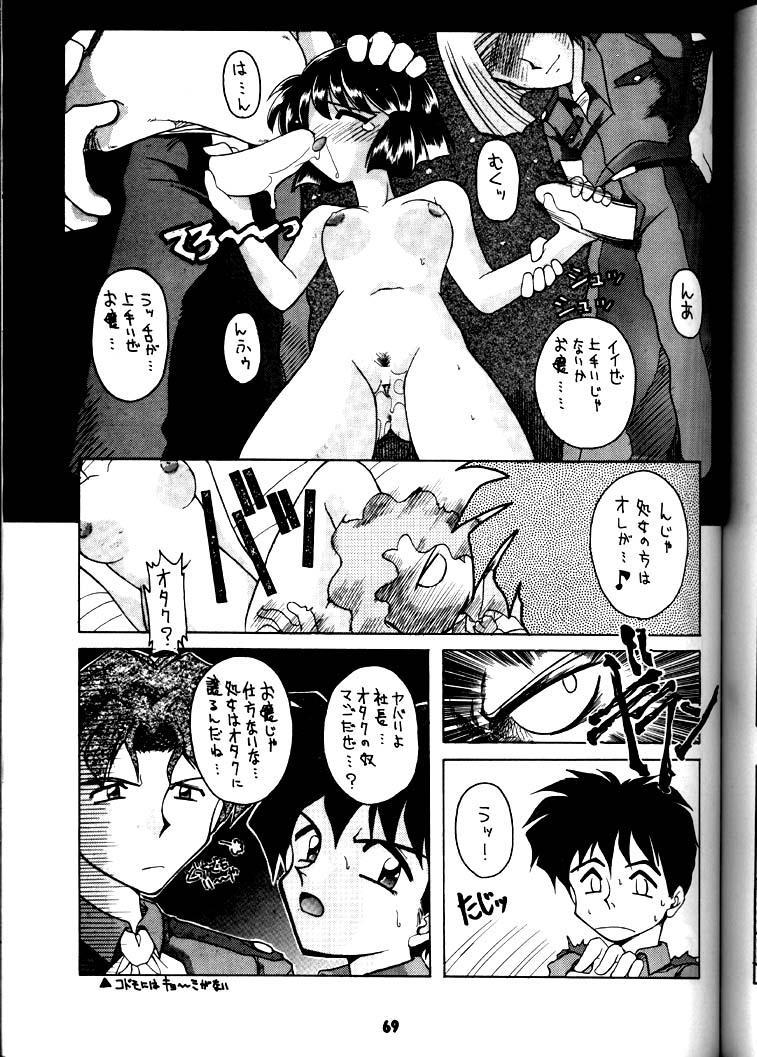 Yamainu Volume.3 67