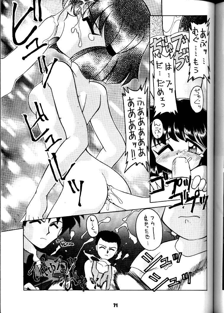 Yamainu Volume.3 69