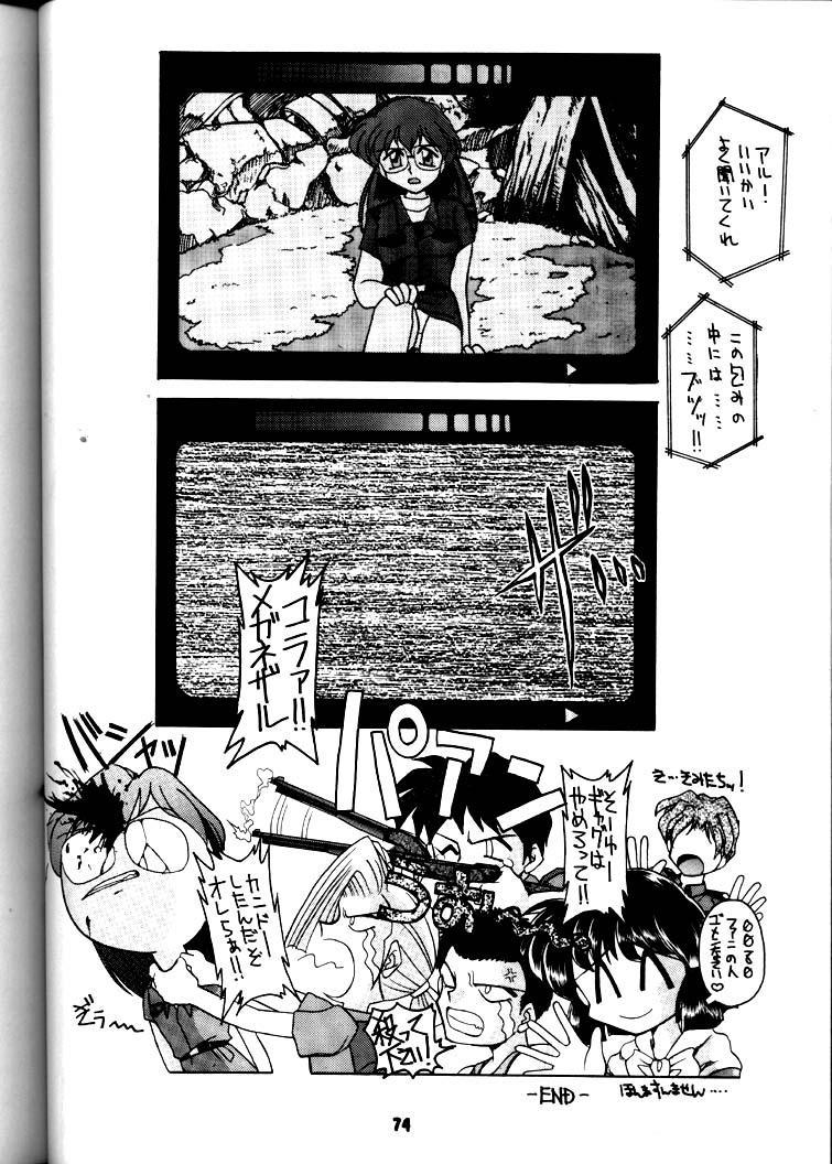 Yamainu Volume.3 72