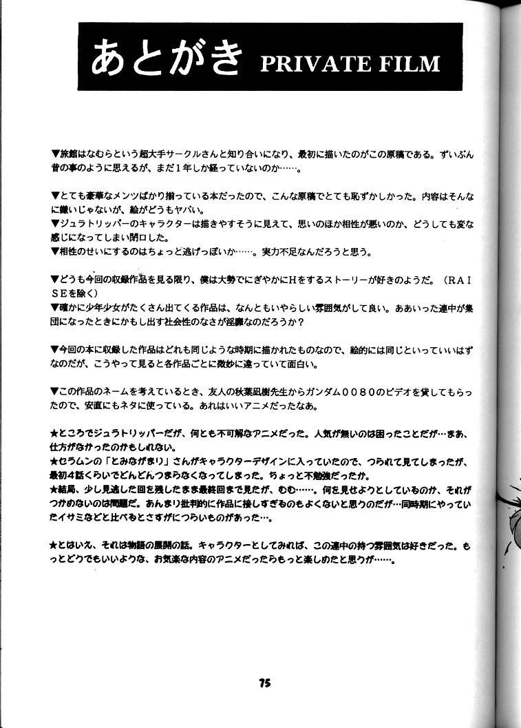 Yamainu Volume.3 73