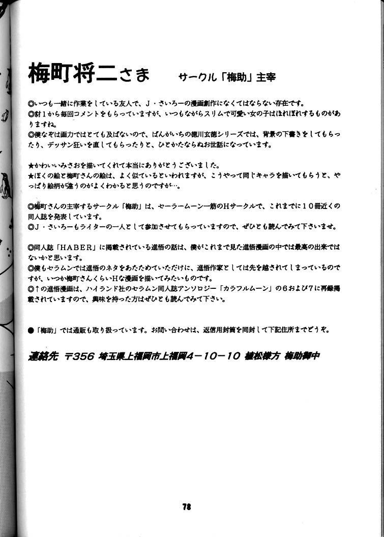 Yamainu Volume.3 76