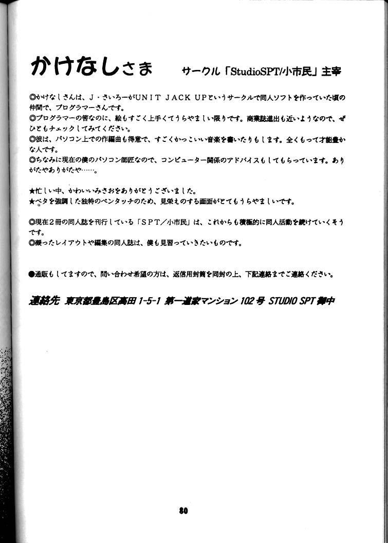 Yamainu Volume.3 78