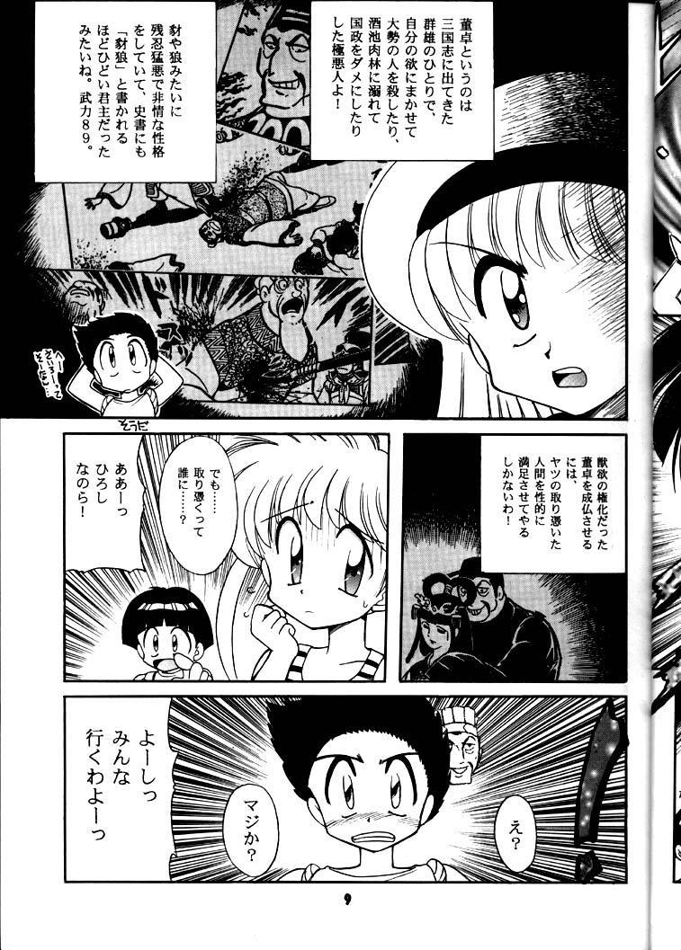 Yamainu Volume.3 7