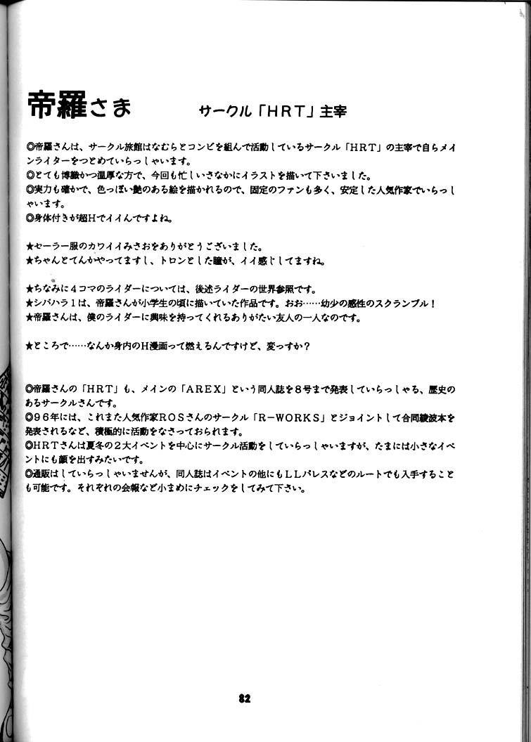 Yamainu Volume.3 80