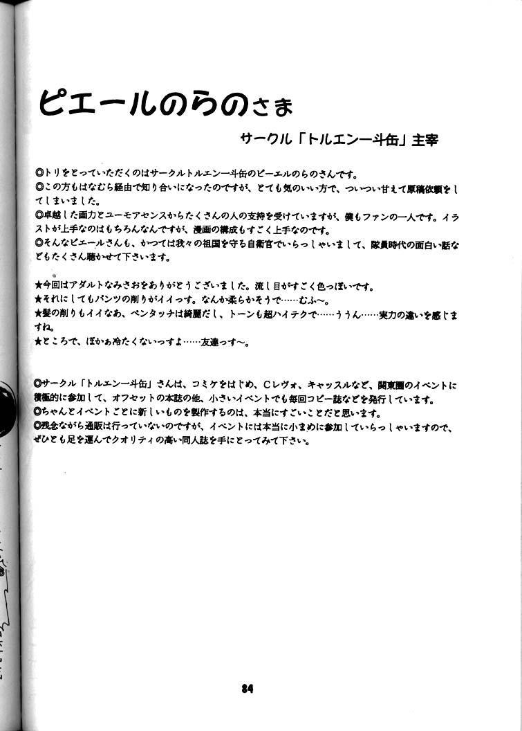Yamainu Volume.3 82