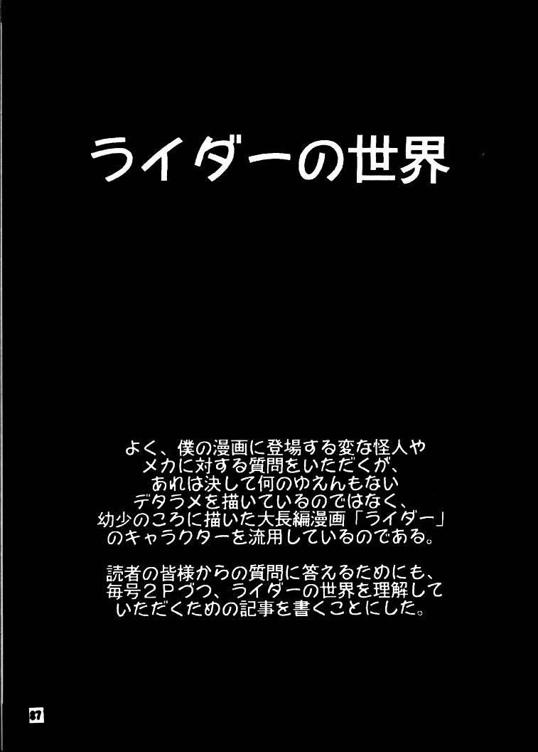 Yamainu Volume.3 85
