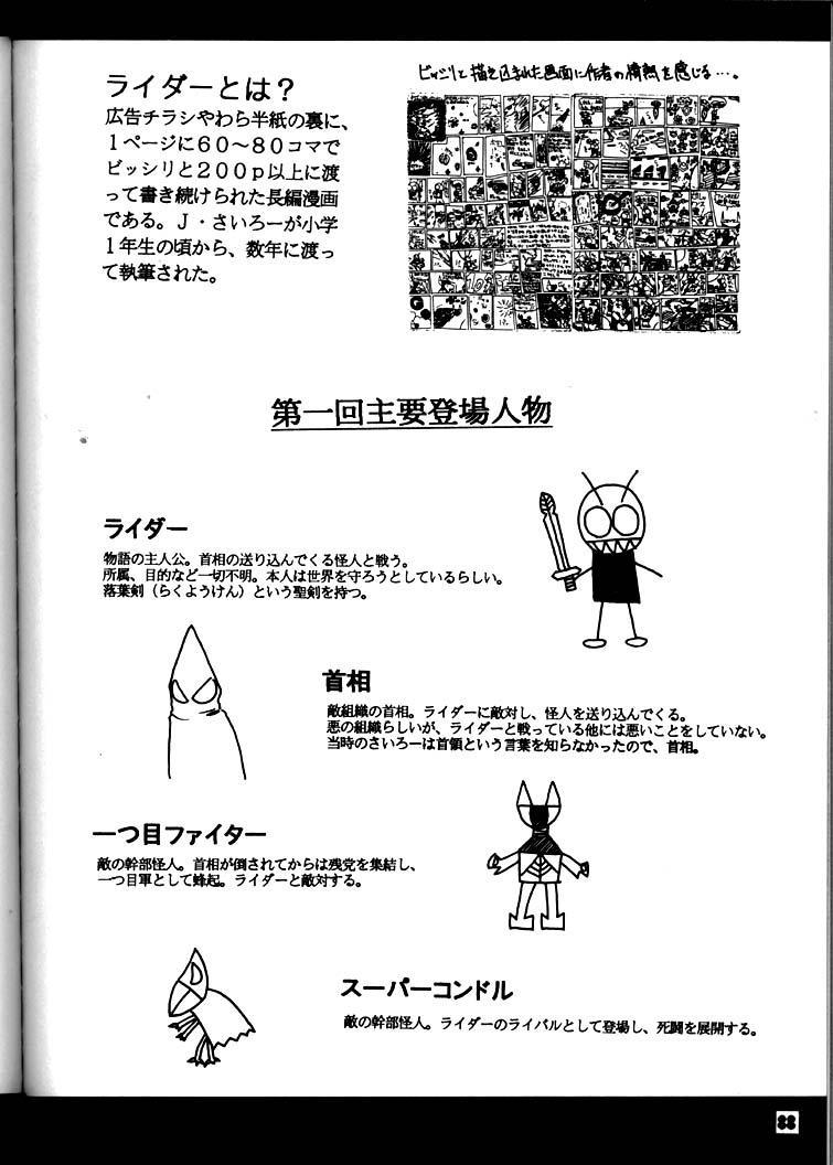 Yamainu Volume.3 86