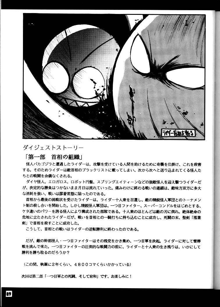 Yamainu Volume.3 87