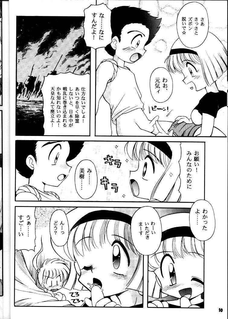 Yamainu Volume.3 8