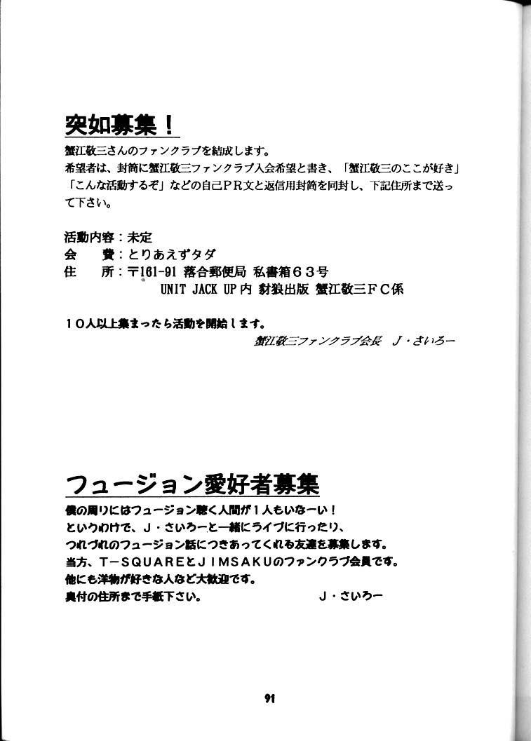 Yamainu Volume.3 89