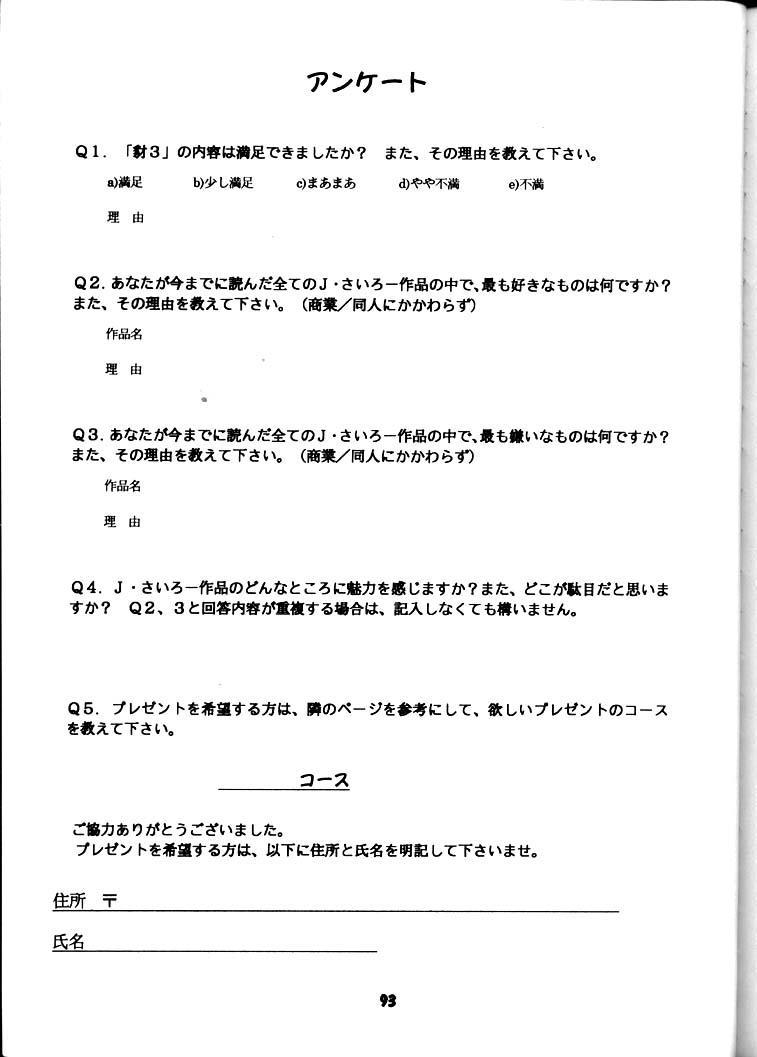 Yamainu Volume.3 91