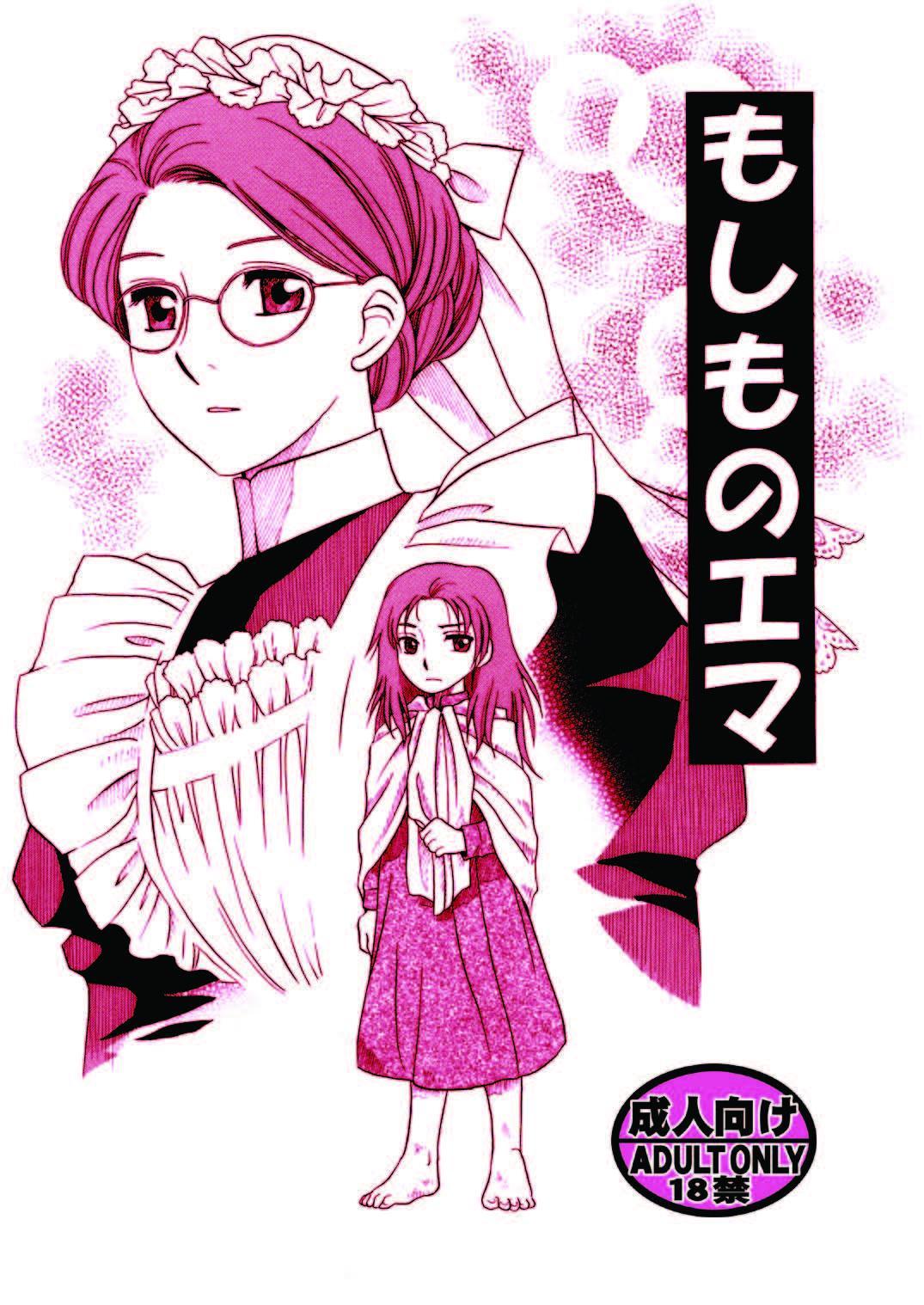 Moshimo no Emma sousyuuhen 0
