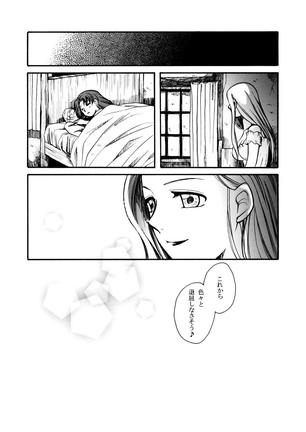 Moshimo no Emma sousyuuhen 16
