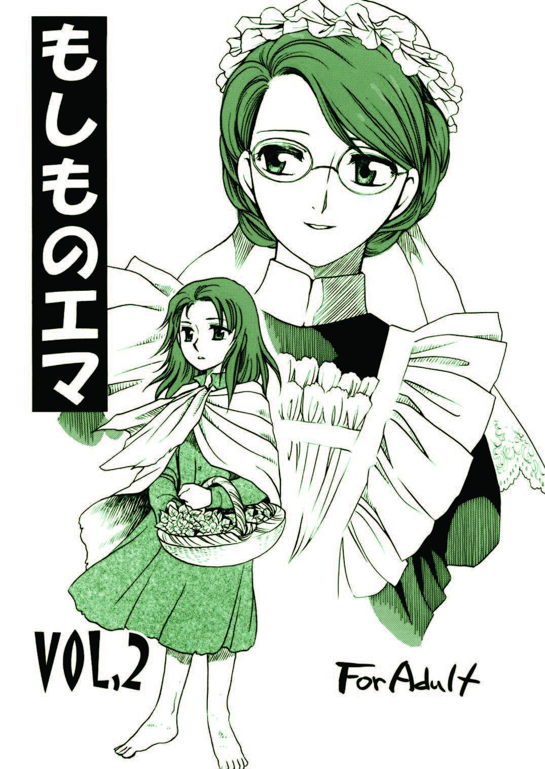 Moshimo no Emma sousyuuhen 18
