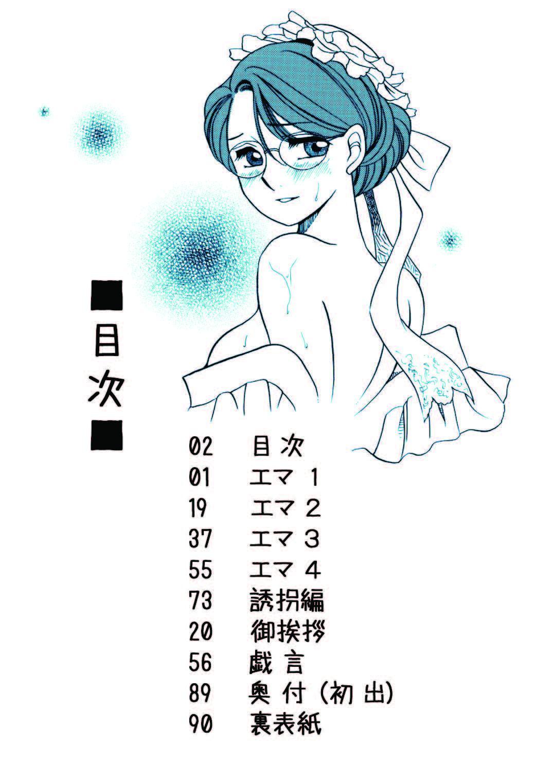 Moshimo no Emma sousyuuhen 1