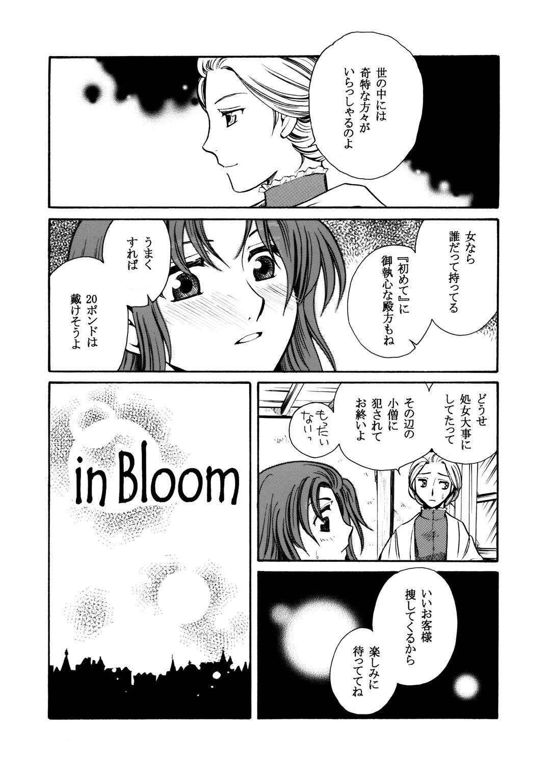 Moshimo no Emma sousyuuhen 20