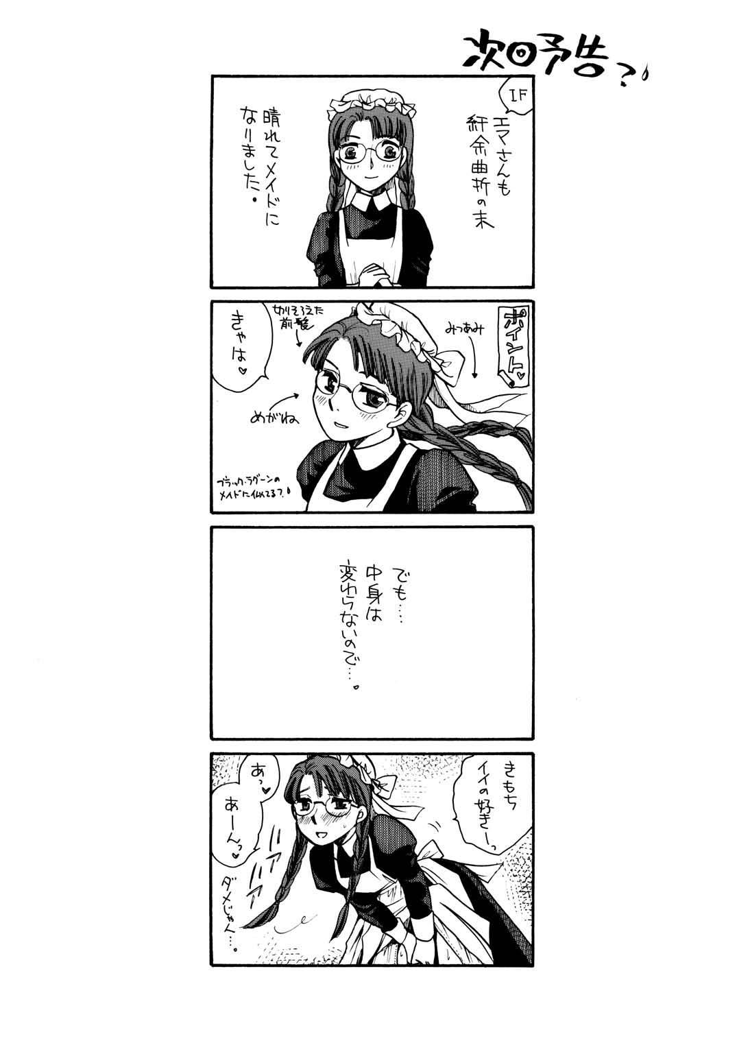 Moshimo no Emma sousyuuhen 35