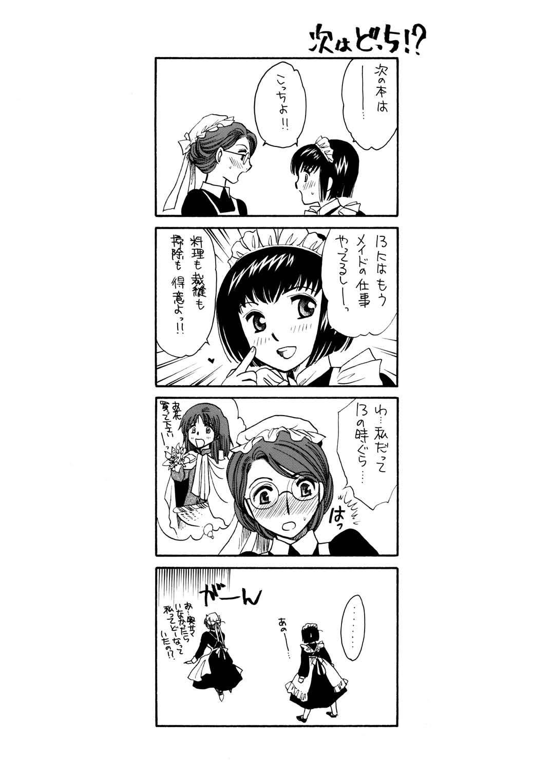 Moshimo no Emma sousyuuhen 37