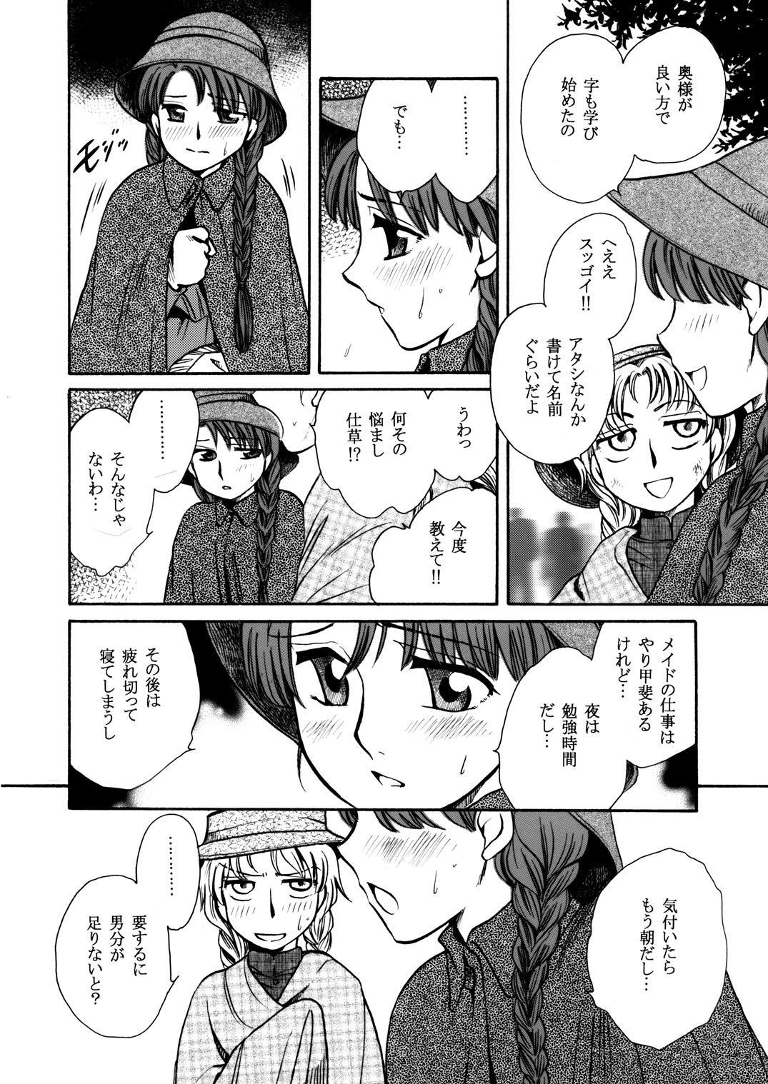Moshimo no Emma sousyuuhen 39